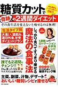 【送料無料】糖質カットで奇跡の2週間ダイエット [ 大柳珠美 ]