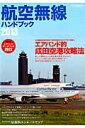 【送料無料】航空無線ハンドブック(2013)