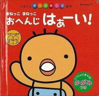 【バーゲン本】たまひよぽっぷあっぷ絵本 まねっこまねっこおへんじはぁーい!