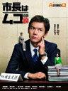 市長はムコ殿 DVD-BOX [ 渡部篤郎 ]