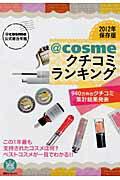 【送料無料】@cosmeクチコミランキング(2012年保存版)