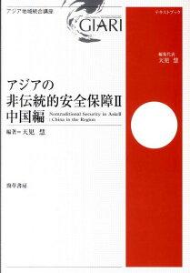 【送料無料】アジアの非伝統的安全保障(2(中国編)) [ 天児慧 ]