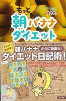 【バーゲン本】もっと朝バナナダイエット