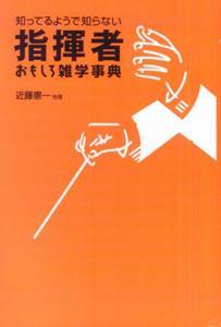 【送料無料】指揮者おもしろ雑学事典