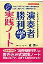 【送料無料】演奏者勝利学実践ノート [ 辻秀一 ]