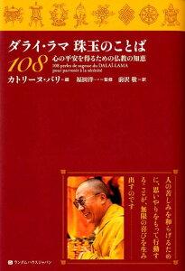 【送料無料】ダライ・ラマ珠玉のことば108