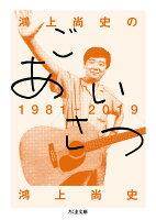 鴻上尚史のごあいさつ1981-2019
