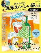 東京から行く週末おいしい旅〜お酒TRIP〜