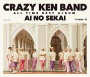 CRAZY KEN BAND ALL TIME BEST ALBUM 愛の世界