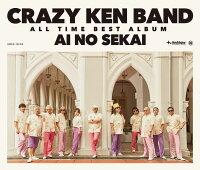 【先着特典】CRAZY KEN BAND ALL TIME BEST ALBUM 愛の世界 (B2ポスター付き)