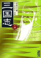 三国志(其ノ4)