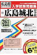 【送料無料】広島城北中学校(26年春受験用)