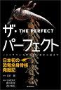 ザ・パーフェクト 日本初の恐竜全身骨格発掘記 [ 土屋健 ]