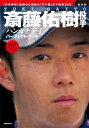 斎藤佑樹投手「ハンカチ王子」パーフェクト・ブック