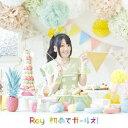 Ray/初めてガールズ! (初回限定盤 CD+DVD) TVアニメ「わかば*ガール」オープニングテーマ