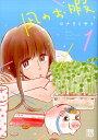 凪のお暇 1 (秋田レディースコミックスDX) [ コナリミサト ]