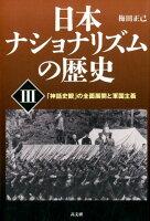 日本ナショナリズムの歴史(3)