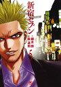 新宿セブン ( 5) (ニチブンコミックス) [ 観月 昴 ...