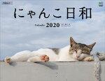 にゃんこ日和カレンダー 壁掛け(2020)