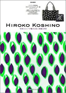 """【送料無料】HIROKO KOSHINO """"世界のコシノ""""が魅せる美しく華麗な世界"""