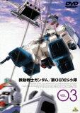 機動戦士ガンダム 第08MS小隊 3