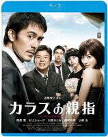 カラスの親指 by rule of CROW's thumb【Blu-ray】