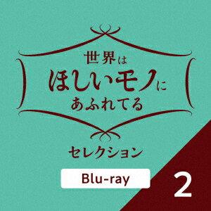 世界はほしいモノにあふれてる セレクション2【Blu-ray】