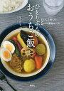ひとりぶんのおうちご飯おいしく楽しい5つの黄金ルール (講談社のお料理BOOK) [ 足立 洋子 ]