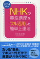 NHKの英語講座をフル活用した簡単上達法(2014年度版)