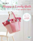 松山敦子Happy & Lovely Quilt
