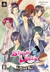 STORM LOVER 夏恋!! 限定版