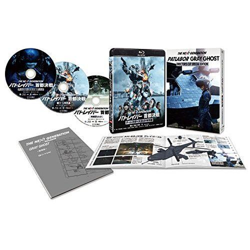 THE NEXT GENERATION-パトレイバーー 首都決戦 ディレクターズカット特別版 【Blu-ray】画像