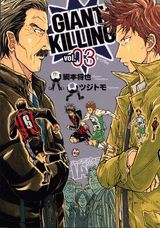 GIANT KILLING(03)画像
