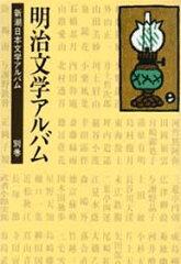 【送料無料】明治文学アルバム