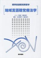 地域言語聴覚療法学