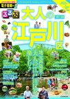 るるぶ大人の江戸川区'19〜'20 (JTBのMOOK)