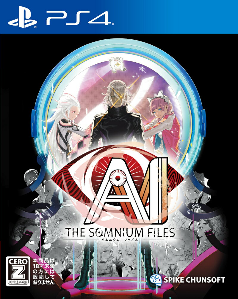 AI: ソムニウム ファイル PS4版