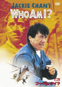 【送料無料】【DVD3枚3000円5倍】WHO AM I? [ ジャッキー・チェン[成龍] ]