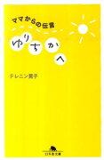 6/6『マサカの映像GP 』で紹介