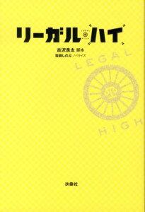 【送料無料】リーガル・ハイ