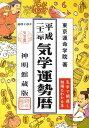 気学運勢暦(平成22年版) [ 東京運命学院 ]