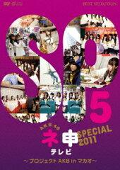 【送料無料】AKB48 ネ申テレビ スペシャル 〜プロジェクトAKB in マカオ〜 [ AKB48 ]