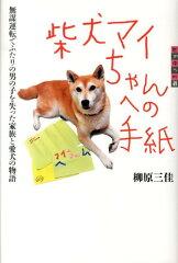 【送料無料】柴犬マイちゃんへの手紙 [ 柳原三佳 ]