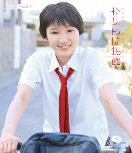 かりんは 16歳【Blu-ray】画像