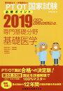 理学療法士・作業療法士国家試験必修ポイント専門基礎分野基礎医学(2019) [ 医歯薬……