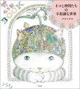 大人の塗り絵を楽しむ!イラストがかわいい猫のおすすめ塗り絵5選