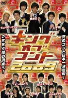 キングオブコント 2009
