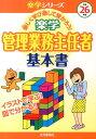 【送料無料】楽学管理業務主任者基本書(平成26年版) [ 住宅新報社 ]