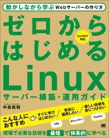 ゼロからはじめるLinuxサーバー構築・運用ガイド