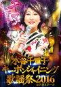 水谷千重子キーポンシャイニング歌謡祭 2016 in NHK ホール [ 水谷千重子 ]